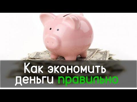 ЛайфХак | 10 идеальных способов как сэкономить деньги