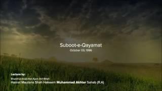 Marnay k baad zindagi ka suboot - Hzrt Ml. Hakeem M. Akhtar Sahab (R.A)