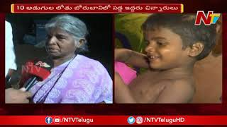 Child Ends Life Falling In Borewell At Nellore | NTV