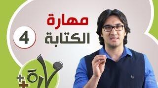 مهارة الحلقة 4 | مهارة الكتابة | مهارات كتابة البحث العلمي