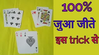 जुआ जितने का तरिका।juva magic trick in hindi.indian magic trick