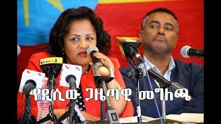 Ethiopia - Press Conference at Ethiopian Embassy on Prime Minster Abiy Ahmed's trip to North America