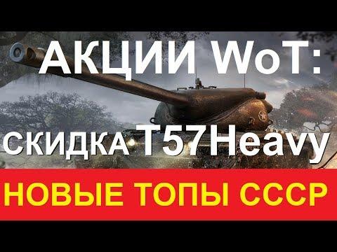 АКЦИИ WoT: СКИДКА 15-30 АПРЕЛЯ. НОВЫЕ ТОПЫ СССР ГДЕ ЛОГИКА? Тест 1.0.1 СТАРТОВАЛ