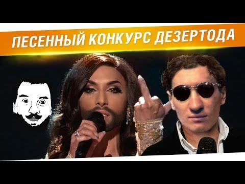 Песенный конкурс Дезертода!