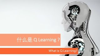 What is Q Learning (Reinforcement Learning)