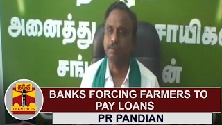 Banks forcing Farmers to pay their Loans - PR Pandian | Thanthi TV