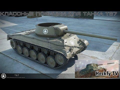 Шикарные позиции для танка Т67