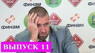 Дмитрий ПОТАПЕНКО - Стартап Батлы онлайн: Startup Show Challenge Tour (Выпуск 11)
