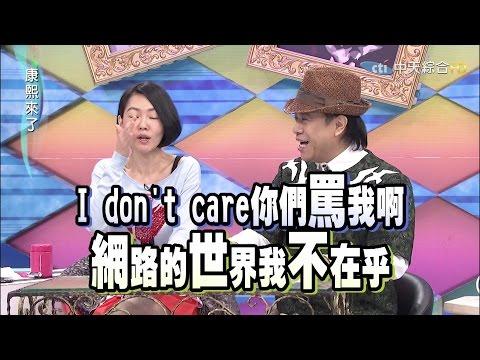 2015.04.22康熙來了 網友求你放過我之明星網路戰爭