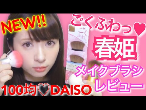 【100均★ダイソー】春姫の新商品ブラシレビュー!【大人気!】Daiso Makeup Brush