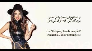 selena gomez - hands to my self مترجمة