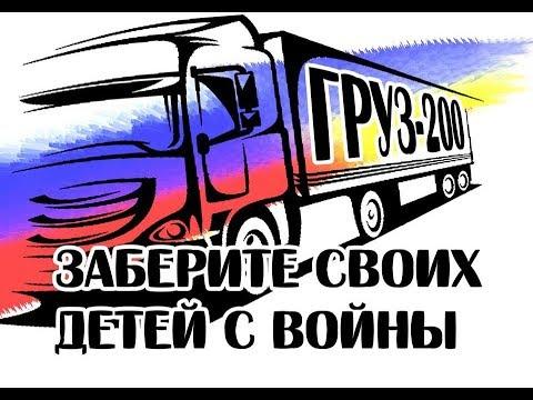 Борис Немцов как волонтер проекта Груз-200 из Украины в Россию