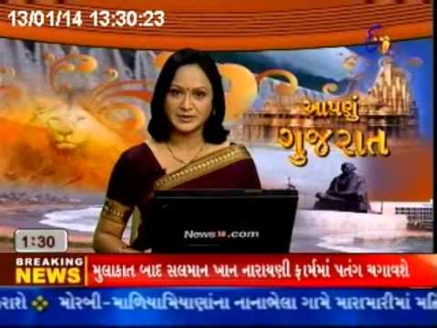 Rekha S Chandorkar's News In Different News Bulletins On Etv Gujrati News. video