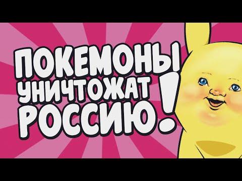 ПОЧЕМУ ПОКЕМОН ГО ЗАПРЕТЯТ В РОССИИ? (Pokemon Go в России)