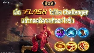 Rov : เมื่อ The Flash ใช้บัพ Challenger แล้วกดสกิลจะเกิดไรขึ้น