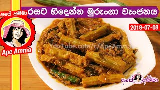 Spicy murunga curry