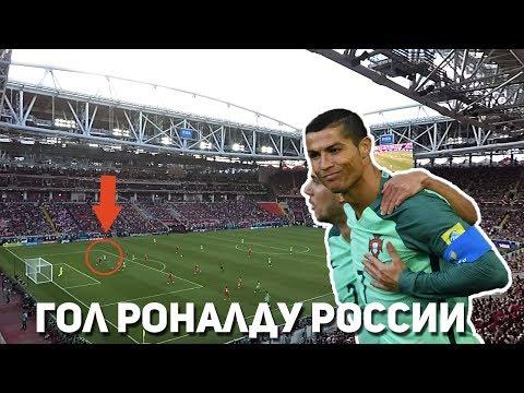 Россия 0:1 Португалия   Гол Роналду России   Вид с трибуны!