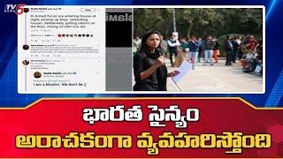 Sehala Rasid Comment On Kashmir Goes Viral In Social Media | TV5
