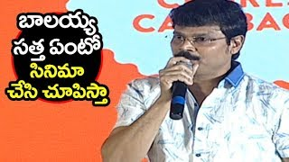 Boyapati Srinu ABOUT Nandamuri Balakrishna @ Jai Simha Movie Pre Release Event | Filmylooks