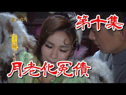 台劇-戲說台灣-月老化冤債
