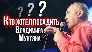 Кто хотел посадить Владимира Мунтяна?