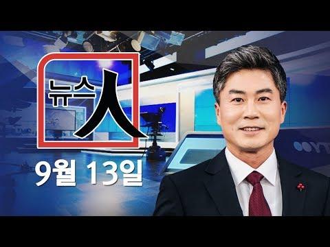[YTN LIVE] 文 정부, 8번째 부동산 대책 발표 / 고위공직자 집값, 얼마나 올랐나? / 구하라, 남자친구 폭행 / 아이폰 신모델 공개 - 뉴스 인