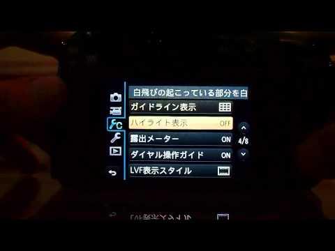 Panasonic Lumix G6 Japanese Version Menu Walkthrough