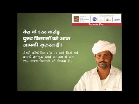 Farmers first radio spot by Nana Patekar.