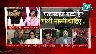 LIVE शो में '2 कश्मीरियों' के बीच जोरदार भिड़ंत EXCLUSIVE | News Tak