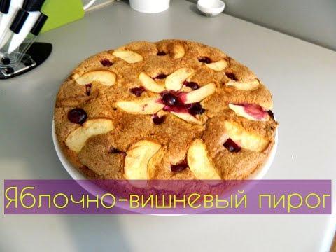 Пирог с яблоками и вишней. Простой и вкусный рецепт пирога |Happy home