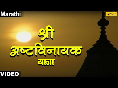 Ashtavinayak Yatra (marathi) video