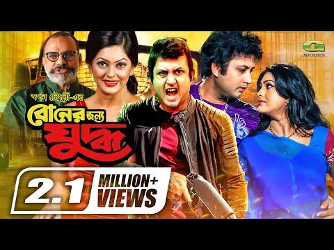 Boner Jonno Juddho | Full Movie | Amin Khan | Nipun | Misa Sawdagar