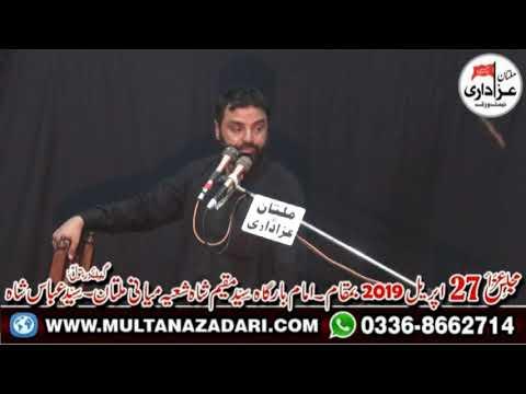 Zakir Syed Najam Shah Notak I 27 April 2019 I Imam Bargah Maqeem Shah Wala Shia Miani Multan