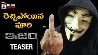 ISM Movie Teaser   Nandamuri Kalyan Ram   Puri Jagannadh   #ISMTeaser   Trailer   Telugu Cinema
