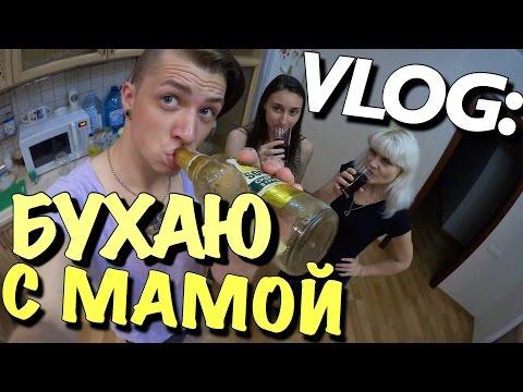 VLOG: БУХАЮ С МАМОЙ / Андрей Мартыненко