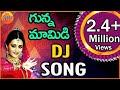Gumpu Gumpu Chinthala Dj | Telangana Folk Dj Songs | Telugu Dj Songs | Janapada Dj | Dj Folk Songs MP3
