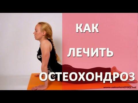 ►Как лечить остеохондроз - ЗДОРОВЫЙ ПОЗВОНОЧНИК за 2 недели!