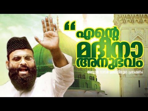 എന്റെ മദീന അനുഭവം│abdul nasar madani old speech│Islamic Speech in Malayalam