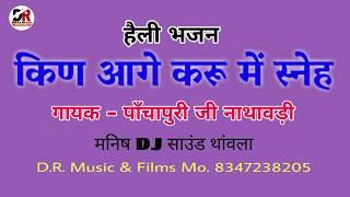 किण आगे करू में स्नेह ।। गायक - पाँचापुरी जी नथावड़ी ।। राजस्थानी हेली भजन Pancha Puri Ji
