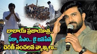 Ram Charan Shocking Comments on Pawan Kalyan Janasena Party | Pawan Kalyan | Mega Family | TTm