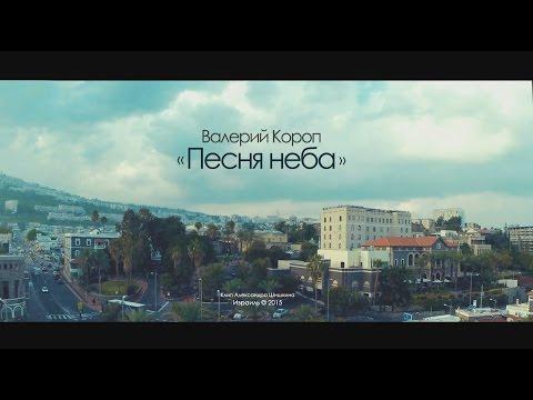 Валерий Короп // Песня Неба - Valery Korop