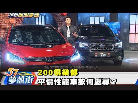 台灣-57夢想街 預約你的夢想-20180711 200俱樂部 平價性能車款何處尋?