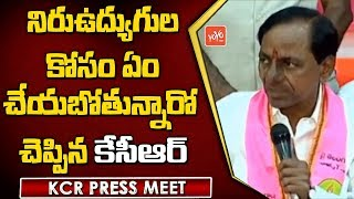CM KCR Clarity on Unemployment | TRSLP Meeting at Telangana Bhavan | KTR | Harish Rao