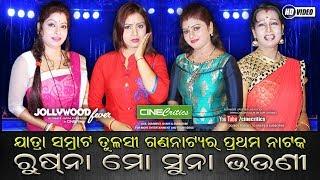 Jatra Samrat Tulasi Gananatya New Jatra Melody, Record Dance - Jollywood Fever - CineCritics