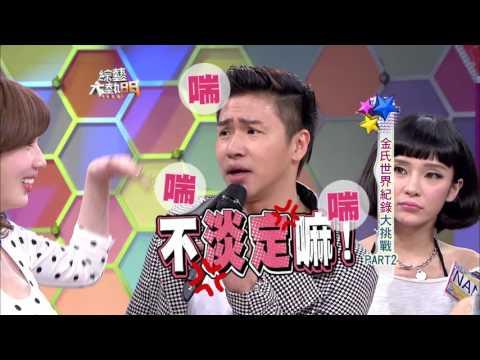 【金氏世界紀錄大挑戰PART2!!】綜藝大熱門【經典再現】