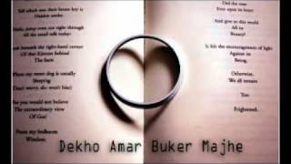 Dekho Amar Buker Majhe (দেখ আমার বুকের মাঝে)
