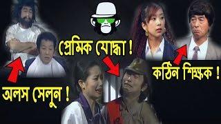 Kaissa Funny Lazy Saloon   Funny Warrior   Bangla Dubbing 2019