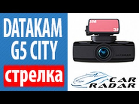 Datakam G5 City/Real Pro, Max, Le Bf на Стрелка СТ