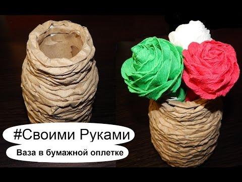 Горшек для цветов из бумаги. Вазон из бумажных трубочек. Своими руками youtube