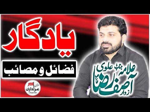 Allama Asif Raza Alvi I Majlis 12 July 2019 I Chowk Shah Abbas Multan
